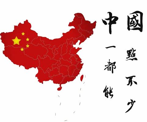 我爱祖国,希望住过繁荣昌盛;希望香港暴乱早日平息;希望台湾早日回归!