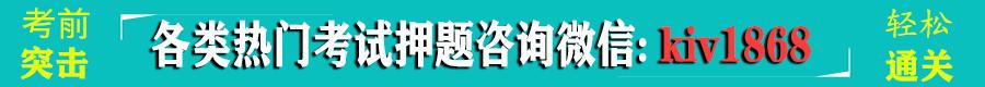 需要各类热门考试课程请加QQ或微信:biguo2202
