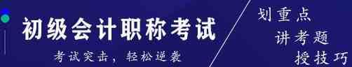 初级会计师职称考试培训班视频网课-华宇网校