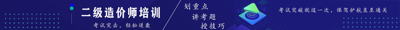 注册二级造价师考试培训班视频网课-华宇网校