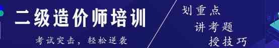 二级造价工程师考试培训班视频网课-华宇网校
