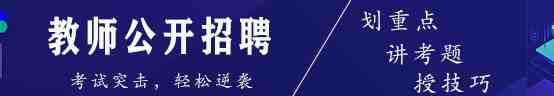 教师招聘考试培训班视频网课-华宇网校