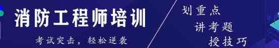 注册消防工程师考试培训班视频网课-华宇网校