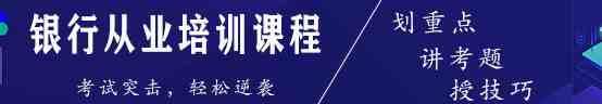 银行从业资格考试培训班视频-华宇网校