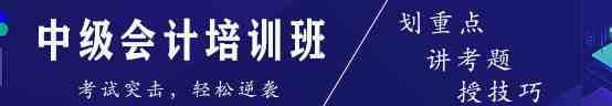 中级会计师考试培训班视频网课-华宇网校