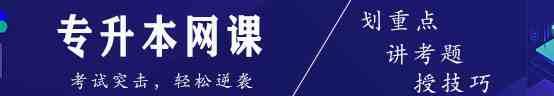专升本考试培训班视频网课-华宇网校