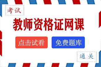 教师资格证考试网课视频教材免费试看