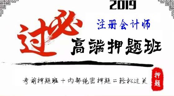 2019注册会计师北注协高端押题班百度云网盘资源