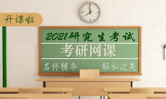 2021考研英语一二三视频课程百度云网盘资料下载详情