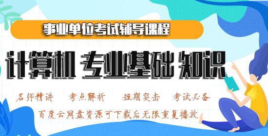 2020华图/中公事业单位视频课程《计算机基础知识》