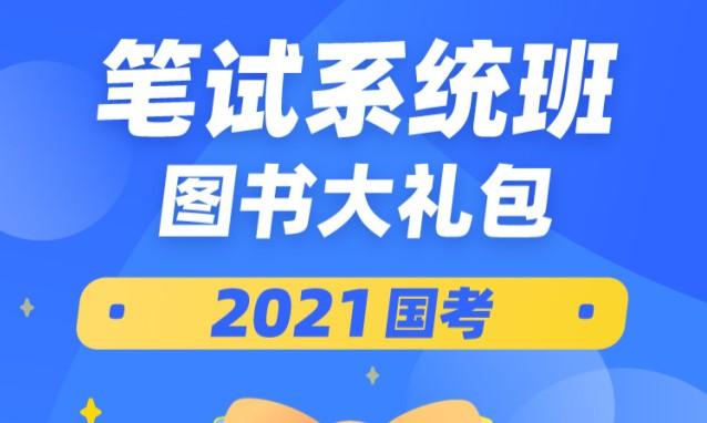 粉笔2021国考公务员视频网课教程980系统班