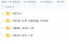2017年初级会计经济法-侯永斌百度云盘视频课件