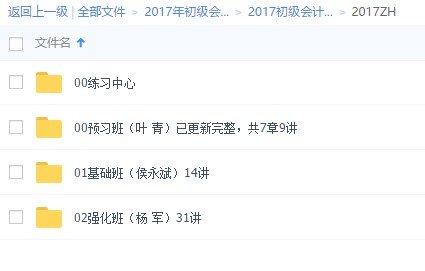 2017年初级会计经济法杨军百度云盘视频课件-持续更新