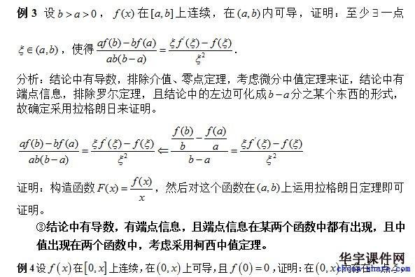 2019考研高数8大考点解读之中值定理证明
