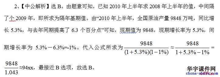 2019黑龙江公务员考试行测题库:行测资料分析隔年增长率模拟题3.14