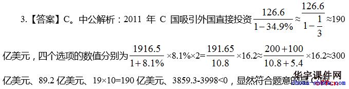 2019天津公务员考试行测题库:行测每日一练资料分析练习题答案3.15