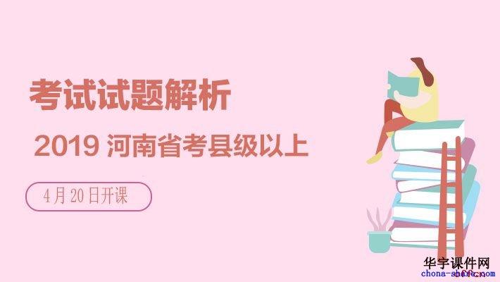 2019河南公务员考试申论试题及参考答案汇总