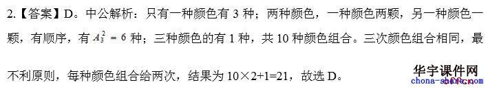 2019天津公务员考试行测题库:行测数学运算模拟题4.17