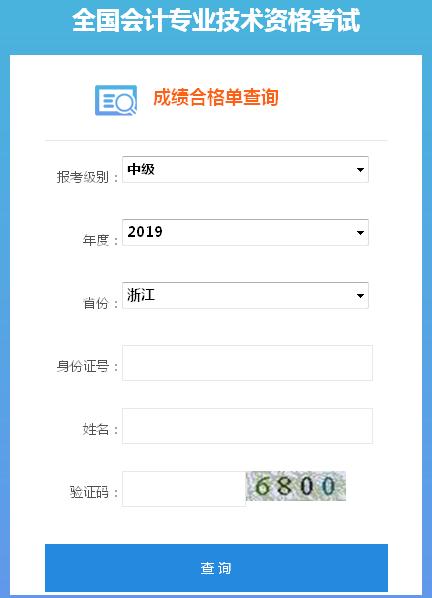 2019年浙江中级会计职称成绩合格单查询入口
