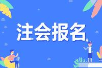 陕西2021年注册会计师报名条件与罕见问题都清晰