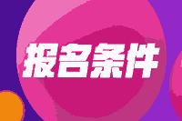 2021年天津注册会计师报名条件和要求