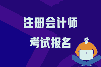 河南郑州2021注册会计师报名条件和要求有哪些?