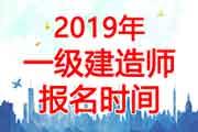 2019年云南一级建造师报名时间:7月8日-22日