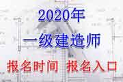 2020年轻海一级建造师报名时间及报名入口